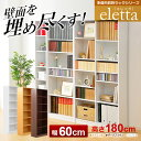 【送料無料】多目的収納ラック60幅【-Eletta-エレッタ】(本棚・書棚・収納棚・シェルフ)