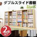 【送料無料】スライド書棚(2個セット)【-Livre-リーブル】(ダブルスライド・浅型タイプ)