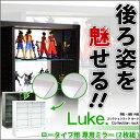 コレクションケース用背面ミラーに♪ コレクションラック【-Luke-ルーク】専用ミラー2枚セット(ロータイプ用/深型・浅型共通)