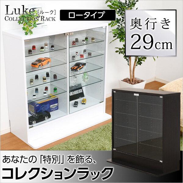 【送料無料】コレクションラック【-Luke-ルーク】深型ロータイプ