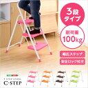 【送料無料】折りたたみ式踏み台【シーステップ】3段タイプ