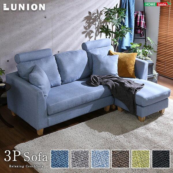 3人掛けカウチソファ(布地)6色展開 ヘッドレスト、クッション各2個付き Lunion-ラニオン-