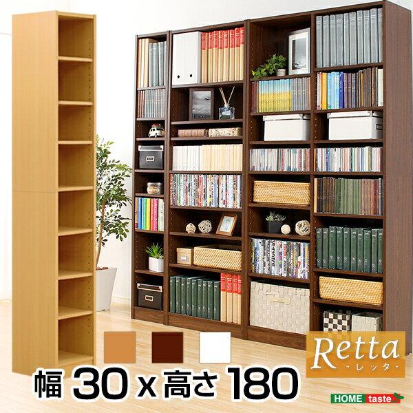 多目的ラック、マガジンラック(幅30cm)スリムで大容量な収納本棚、CDやDVDラックにも|Retta-レッタ-