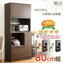 【送料無料】完成品食器棚【Wiora-ヴィオラ-】(キッチン収納・80cm幅)