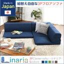 【送料無料】コーナーフロアソファ ロータイプ ファブリック 3人掛け(5色)組み替え自由|Linaria-リナリア-