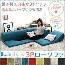 【送料無料】カバーリングコーナーローソファ【Lantana-ランタナ-】(カバーリング コーナー ロー 単品)