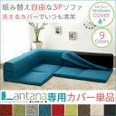 【送料無料】カバーリングコーナーローソファカバー【Lantana-ランタナ-】(カバーリング コーナー ロー ソファーカバー)