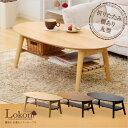 【送料無料】棚付き脚折れ木製センターテーブル【-Lokon-ロコン】(丸型ローテーブル)
