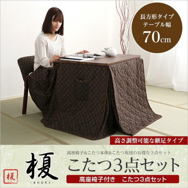 【送料無料】継ぎ脚付き高座椅子、こたつテーブル(幅70cm)、こたつ布団の3点セット、高さ調節3段階、簡単組み立て|榎-えのき-