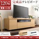 【送料無料】シンプルで美しいスタイリッシュなテレビ台(テレビボード) 木製 幅120cm 日本製・完成品  luminos-ルミノス-