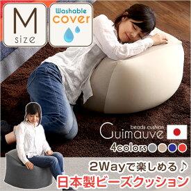 おしゃれなキューブ型ビーズクッション・日本製(Mサイズ)カバーがお家で洗えます | Guimauve-ギモーブ-