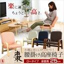 高座椅子 高座いす♪ 腰掛けしやすい肘掛け付き高座椅子【棗-なつめ-】(ロータイプ・25cm高)
