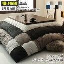 スウェード調パッチワークこたつ布団 tsudoi ツドイ こたつ用掛け布団 5尺長方形(90×150cm)天板対応
