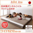 親子で寝られる棚・照明付き連結ベッド【JointJoy】ジョイント・ジョイ【日本製ボンネルコイルマットレス付き】ワイドK210