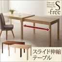スライド伸縮テーブルダイニング【S-free】エスフリー/テーブル