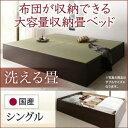 日本製・布団が収納できる大容量収納畳ベッド 悠華 ユハナ 洗える畳 シングル