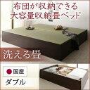 日本製・布団が収納できる大容量収納畳ベッド 悠華 ユハナ 洗える畳 ダブル