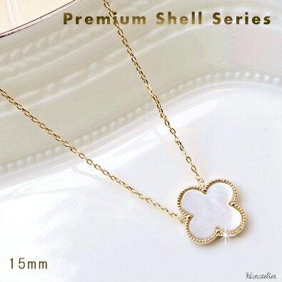 【PremiumShellCloverシリーズ】15mmホワイト・シェルのGOLD50cmネックレス(40cmも選べるようなりました!)【ネコポスOK】nec009