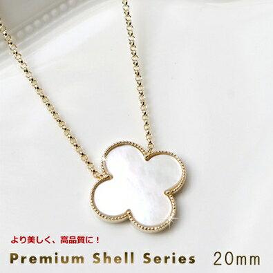 【PremiumShellCloverシリーズ】20mmホワイト・シェルの60cmロングネックレス(選べる80cm新登場!)【ネコポス便OK】nec010