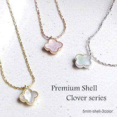 Premium Shell Clover ホワイト・シェルの一粒miniネックレス【メール便OK】nec065