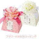 選べる2色!可愛い造花つきBOXラッピング+324円ラッピングサービス【◎宅配便のみ】wra004