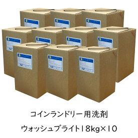 【楽天限定】コインランドリー専用洗剤 ウォッシュブライト18kg×10箱 コインランドリー 施設 ホテル クリーニング師が開発 *沖縄県、離島への配送不可
