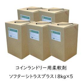 【楽天限定】コインランドリー専用柔軟剤 ソフターシトラスプラス18kg×5箱 コインランドリー 施設 ホテル クリーニング師が開発 *沖縄県、離島への配送不可