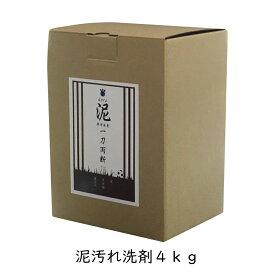 泥汚れ 専用 洗剤 野球 ユニフォーム 泥 doro 一刀両断 4kg ふるさと納税返礼品に採用!