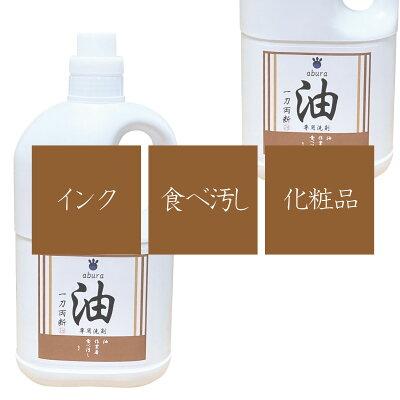 高濃度洗剤ボールペンシミファンデーションインク化粧油極500g