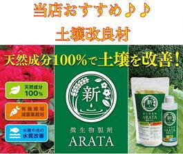 ARATA(あらた)顆粒タイプ/内容量:250g/