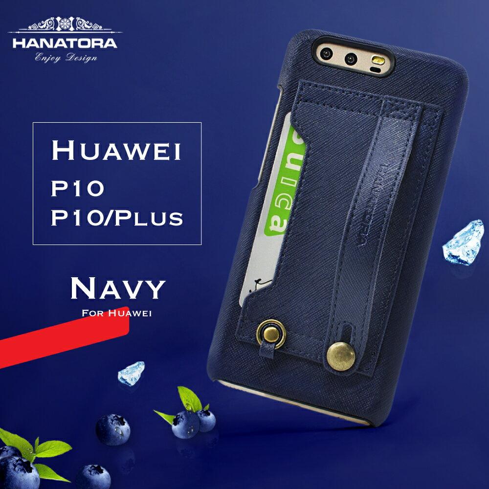 Huawei P10 P10/Plus 対応 落下防止 ハンディベルト ハードケース 超軽量スタンド機能 ストラップホール 液晶保護フィルム付属 機能性抜群 かわいい スタンド 横置き PUレザー 高級感 高品質 おすすめ ブランド はなとら HANATORA