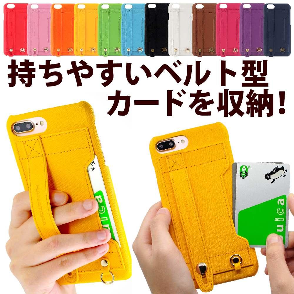 iPhone XR iPhone XS Max iPhone XS iPhone X iPhone8 iPhone8Plus iPhone7Plus iPhone7 iPhone6s iPhone6sPlus 対応 落下防止 ハンディベルト ハードケース 背面 カード収納 軽量 スタンド ストラップホール 液晶保護フィルム付 かわいい おしゃれ 母の日ギフト HANATORA