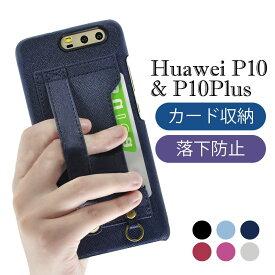 Huawei P10 P10Plus 対応 落下防止 ハンディベルト ハードケース 背面ポケット カードポケット ICカード 定期券 ハーウェイ カバー 超軽量 スタンド機能 ストラップホール 機能性抜群 かわいい おしゃれ ギフト スタンド HANATORA