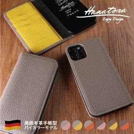 iPhone12 iPhone11 iPhone XR iPhone X iPhone XS Max iPhone 8 Plus 対応 スマホケース 本革 手帳型ケース 定期入れ カード収納 カバー バイカラー 2色 レザー ギフト プレゼント ハンドメイド スマート おしゃれ 大人 高級 上品 アイフォン シンプル レディース メンズ