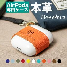 HANATORA AirPods ケース カバー 本革 シュリンクカーフレザー ベルト式 エアポッド Apple 収納 吸着シート 落下防止 第1世代 第2世代 Wireless Charging Case 対応 ハンドメイド シンプル プレゼント ギフト おしゃれ 送料無料
