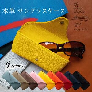 サングラスケース メガネケース 本革 大きめ 眼鏡 ケース 収納 40代 50代 60代 メンズ レディース おしゃれ かっこいい かわいい 可愛い 誕生日 記念日 実用的 ハードケース シンプル 皮 本革小