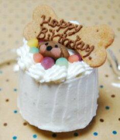 【お肉のプチケーキ】ペット 犬 おやつ 誕生日 ケーキ 愛犬の腸内環境を整える乳酸菌◎生乳100%ヨーグルト使用♪『ハッピープチミート』