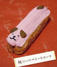 愛犬の腸内環境を整える乳酸菌◎生乳100%ヨーグルト使用♪無添加お誕生日・お祝いミートローフケーキ『ハッピー鮭ミートローフ【ピンク】』