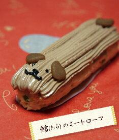 愛犬の腸内環境を整える乳酸菌◎生乳100%ヨーグルト使用♪無添加お誕生日・お祝いミートローフケーキ『ハッピー鱈ミートローフ【モカ】』