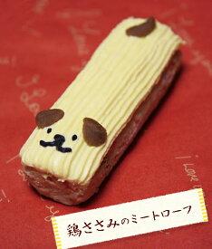 愛犬の腸内環境を整える乳酸菌◎生乳100%ヨーグルト使用♪無添加お誕生日・お祝いミートローフケーキ『ハッピー鶏ささみミートローフ【イエロー】』