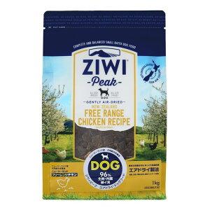エアドライ・ドッグフード ニュージーランド フリーレンジチキン 1kg ziwi peak ジウィピーク 成犬用 ドッグフード ドックフード ペットフード 高齢犬用 ドライフード シニアフード 犬餌 エサ