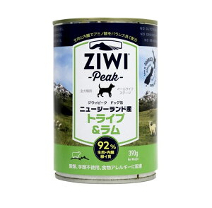 ドッグ缶 トライプ&ラム 390g ziwi peak ジウィピーク ドッグフード ドックフード ペットフード ウェットフード 成犬用ドッグフード 犬餌 犬のエサ 犬のえさ 犬の餌 缶詰 アレルギー シニア犬