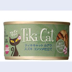 全米で大ヒット商品!!ティキキャットルアフ スズキ コンソメ仕立て80gグレインフリー 食いつき 生猫 子猫 お試し 猫 キャット缶 キャットフード
