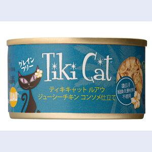 全米で大ヒット商品!!ティキキャットルアフ ジューシーチキン コンソメ仕立て80gグレインフリー 食いつき 生猫 子猫 お試し 猫 キャット缶 キャットフード