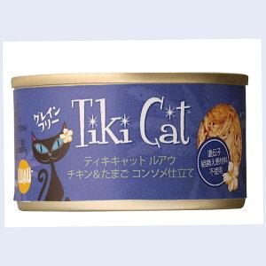 全米で大ヒット商品!!ティキキャットルアフ チキン&たまご コンソメ仕立て80gグレインフリー 食いつき 生猫 子猫 お試し 猫 キャット缶 キャットフード