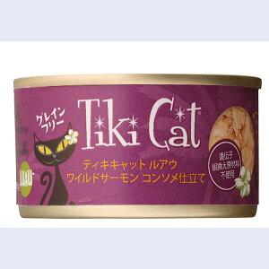 全米で大ヒット商品!!ティキキャットルアフ ワイルドサーモン コンソメ仕立て80gグレインフリー 食いつき 生猫 子猫 お試し 猫 キャット缶 キャットフード