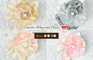 日本製 \オーガンジ ふわふわ かわいい リボン 巻き薔薇風 バラ/ コサージュ ブローチ ハンドメイド フォーマル パーティー アクセサリー パール リボン 小ぶり 小さめ 手作り 造花 花 白