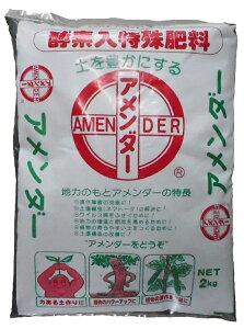 ※バラ愛好家の方に大人気!野菜栽培、花苗の育成にもお薦めです!特殊肥料 アメンダー 2kg