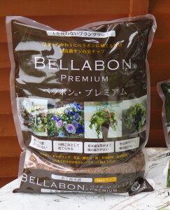 【5リットル・多目的用】培養土の代わりに使える!『最高級ヤシの実チップ〜ベラボン・プレミアム』(3M)どんな植物にも使えて給水・保水性も抜群!(土・培養土・ベラポン・寄せ植え・
