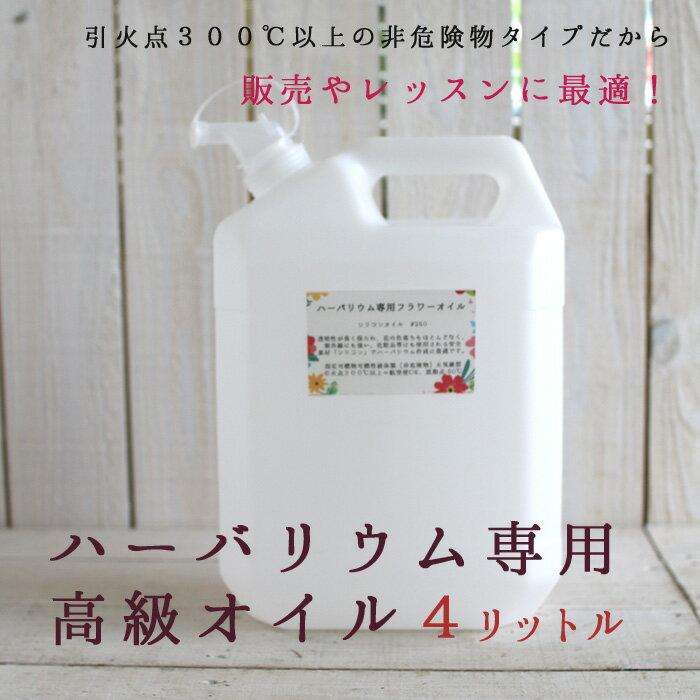 【高級シリコンオイル】送料無料 ハーバリウム 専用 オイル(4リットル ノズル付き ) (ドライフラワー インテリア雑貨 教室 販売 作成 業務用